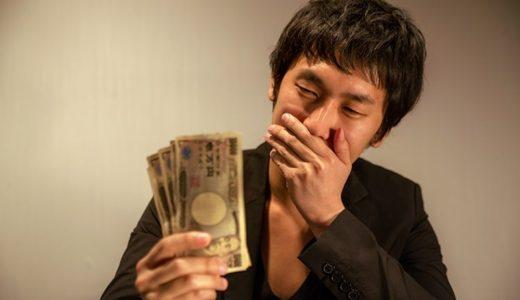 金欠SOS!!リアルに短期間でお金を稼ぐ6つの方法!!
