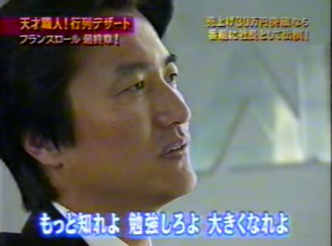 マネーの虎 フランスロール その後 フランスへ武者修行 1 - YouTube (1)