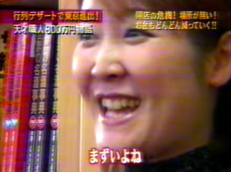 マネーの虎 フランスロール その後 上京物語 3 - YouTube (1)