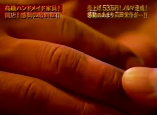 マネーの虎 高級ハンドメイド家具 その後 最終章 3 - YouTube (1)