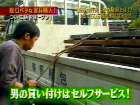 マネーの虎 高級ハンドメイド家具 その後 3 - YouTube (1)