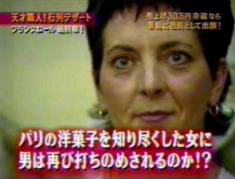 マネーの虎 フランスロール その後 フランスへ武者修行 3 - YouTube (2)