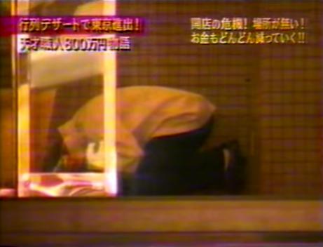 マネーの虎 フランスロール その後 上京物語 2 - YouTube