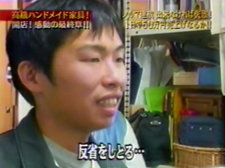 マネーの虎 高級ハンドメイド家具 その後 最終章 2 - YouTube (1)