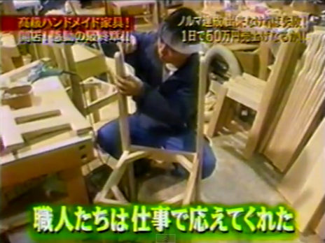 マネーの虎 高級ハンドメイド家具 その後 最終章 2 - YouTube (3)