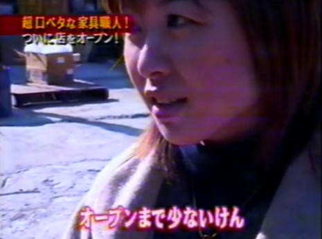 マネーの虎 高級ハンドメイド家具 その後 1 - YouTube (6)