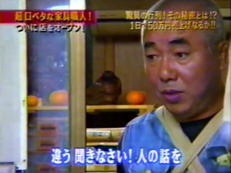 マネーの虎 高級ハンドメイド家具 その後 1 - YouTube (7)