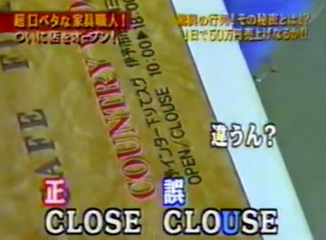マネーの虎 高級ハンドメイド家具 その後 2 - YouTube