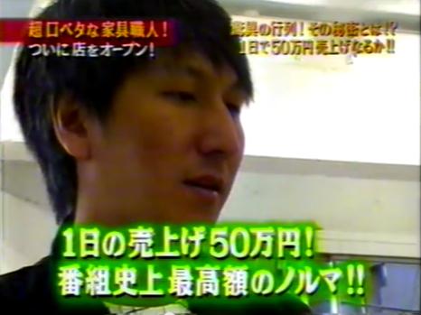 マネーの虎 高級ハンドメイド家具 その後 1 - YouTube (2)