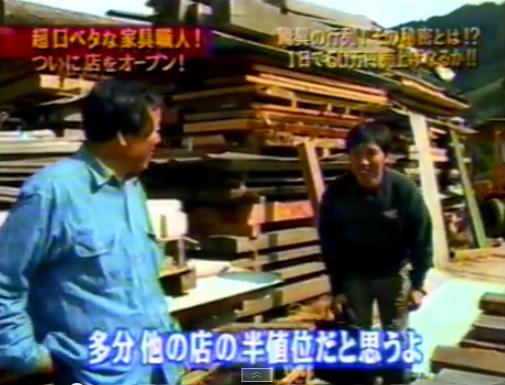 マネーの虎 高級ハンドメイド家具 その後 3 - YouTube (8)
