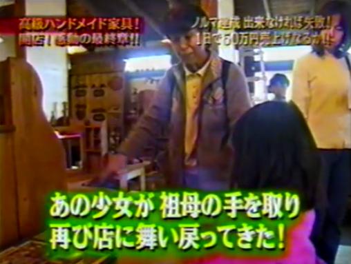 マネーの虎 高級ハンドメイド家具 その後 最終章 1 - YouTube (13)