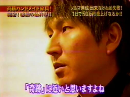 マネーの虎 高級ハンドメイド家具 その後 最終章 2 - YouTube (4)