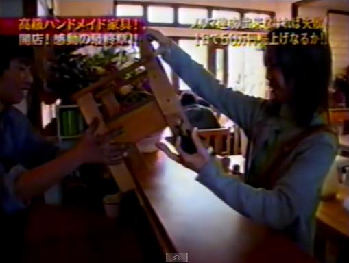 マネーの虎 高級ハンドメイド家具 その後 最終章 1 - YouTube (9)