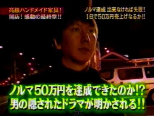 マネーの虎 高級ハンドメイド家具 その後 最終章 1 - YouTube (7)