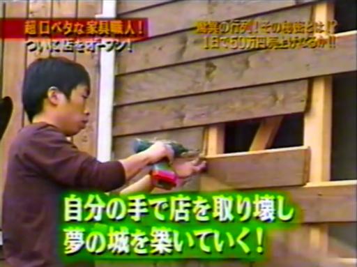 マネーの虎 高級ハンドメイド家具 その後 1 - YouTube (9)