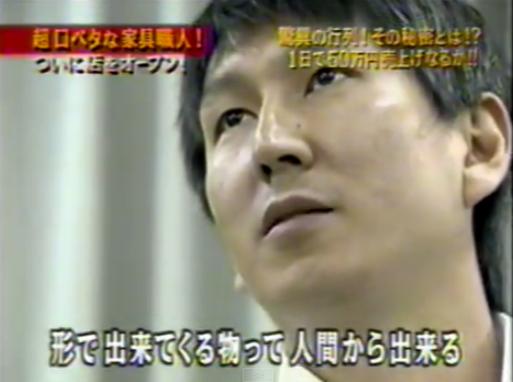 マネーの虎 高級ハンドメイド家具 その後 3 - YouTube (7)