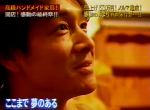 マネーの虎 高級ハンドメイド家具 その後 最終章 3 - YouTube (2)