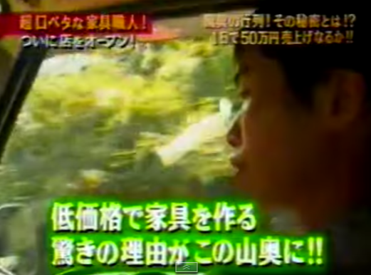 マネーの虎 高級ハンドメイド家具 その後 2 - YouTube (5)