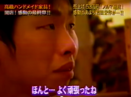 マネーの虎 高級ハンドメイド家具 その後 最終章 3 - YouTube (5)