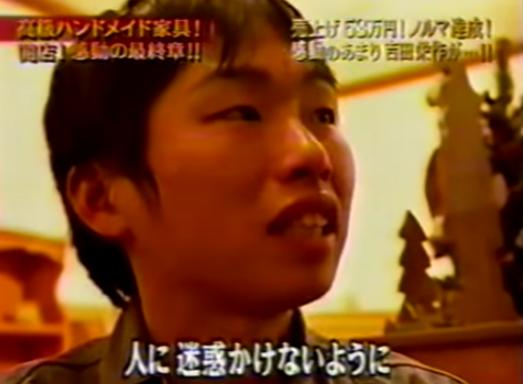 マネーの虎 高級ハンドメイド家具 その後 最終章 3 - YouTube (4)