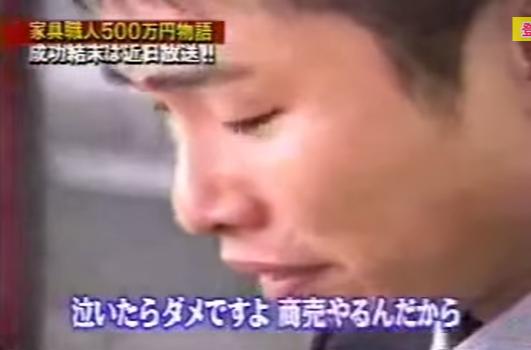 マネーの虎 虎が志願者を取り合った神回!!手作り家具(フルver) - YouTube (19)