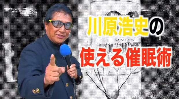 川原浩史の使える催眠術2 - YouTube