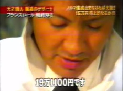 マネーの虎 フランスロールその後 表参道へ出店 ノルマ15万 - YouTube (3)