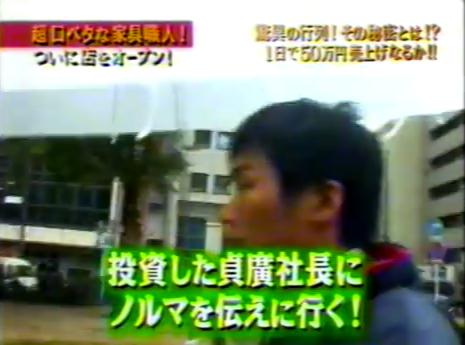 マネーの虎 高級ハンドメイド家具 その後 1 - YouTube (3)