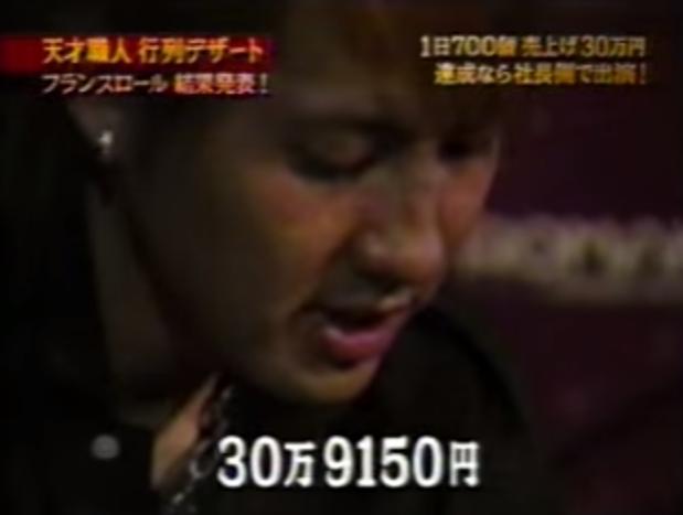 マネーの虎 フランスロール最終章 横浜みなとみらいへ出店 ノルマ30万 - YouTube (5)