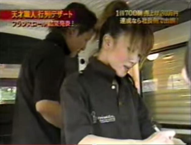 マネーの虎 フランスロール最終章 横浜みなとみらいへ出店 ノルマ30万 - YouTube (3)