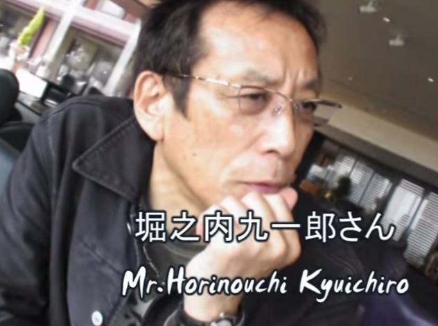 株式会社生活創庫代表取締役 堀之内九一郎さん - YouTube