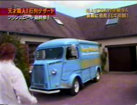 マネーの虎 フランスロール その後 フランスへ武者修行 4 - YouTube (3)
