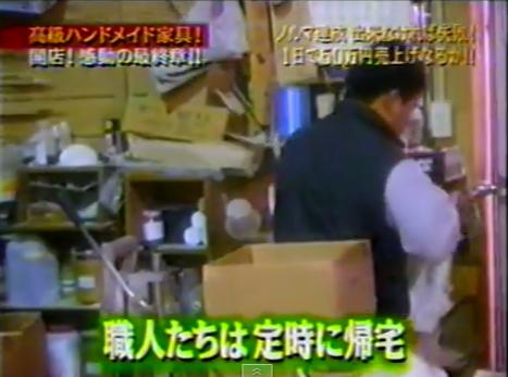マネーの虎 高級ハンドメイド家具 その後 最終章 2 - YouTube