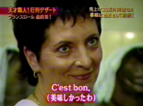 マネーの虎 フランスロール その後 フランスへ武者修行 3 - YouTube