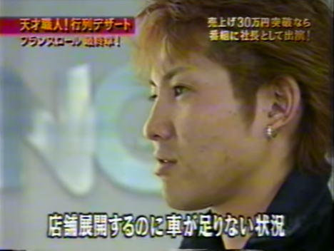 マネーの虎 フランスロール その後 フランスへ武者修行 1 - YouTube (6)