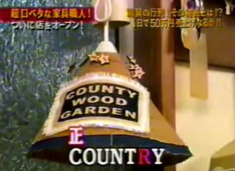 マネーの虎 高級ハンドメイド家具 その後 2 - YouTube (1)