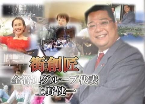 全管連グループ上野健一 - YouTube