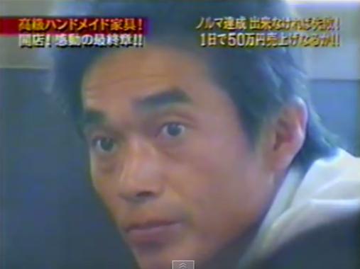 マネーの虎 高級ハンドメイド家具 その後 最終章 2 - YouTube (5)