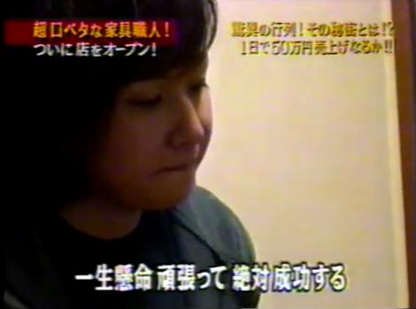 マネーの虎 高級ハンドメイド家具 その後 1 - YouTube (1)