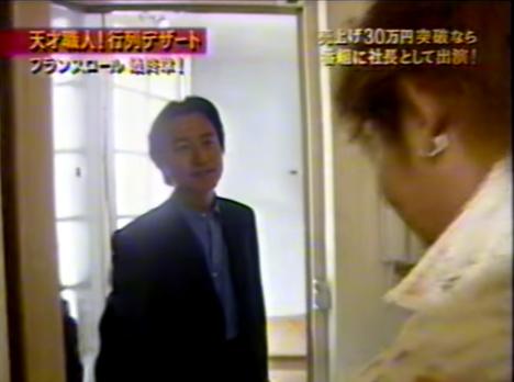マネーの虎 フランスロール その後 フランスへ武者修行 4 - YouTube (2)