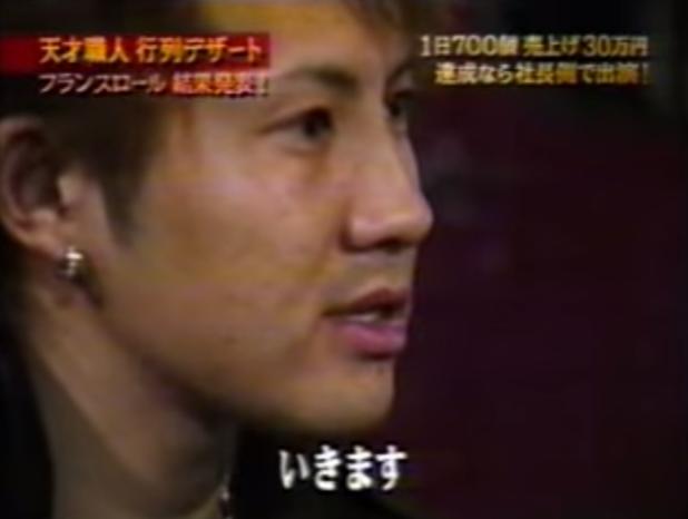 マネーの虎 フランスロール最終章 横浜みなとみらいへ出店 ノルマ30万 - YouTube (7)