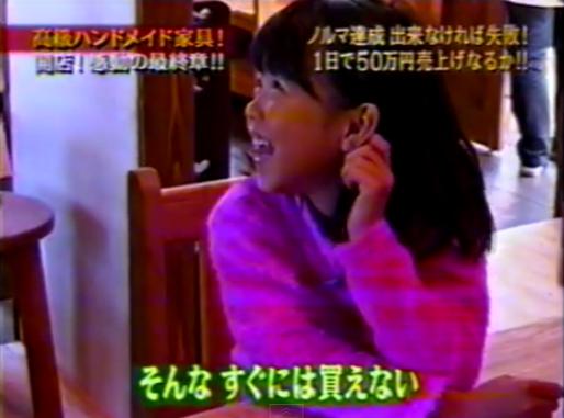 マネーの虎 高級ハンドメイド家具 その後 最終章 1 - YouTube (5)