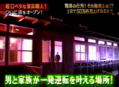 マネーの虎 高級ハンドメイド家具 その後 2 - YouTube (4)