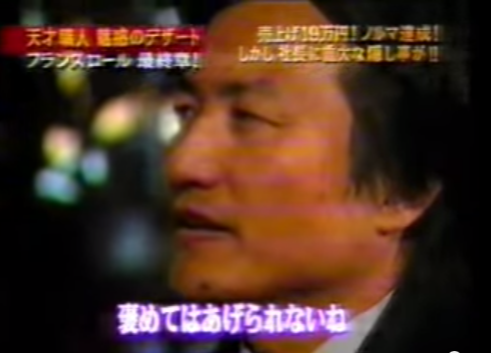 マネーの虎 フランスロールその後 表参道へ出店 ノルマ15万 - YouTube (6)