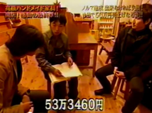 マネーの虎 高級ハンドメイド家具 その後 最終章 3 - YouTube