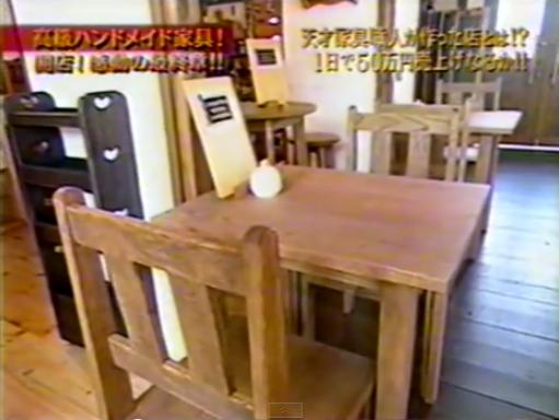 マネーの虎 高級ハンドメイド家具 その後 最終章 1 - YouTube (2)