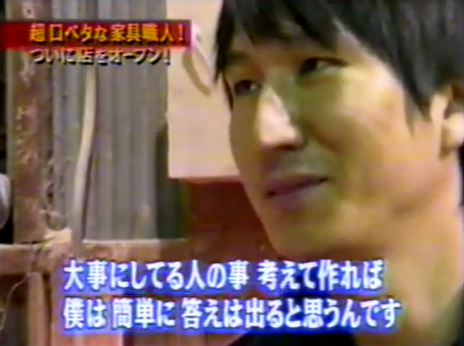 マネーの虎 高級ハンドメイド家具 その後 3 - YouTube (3)