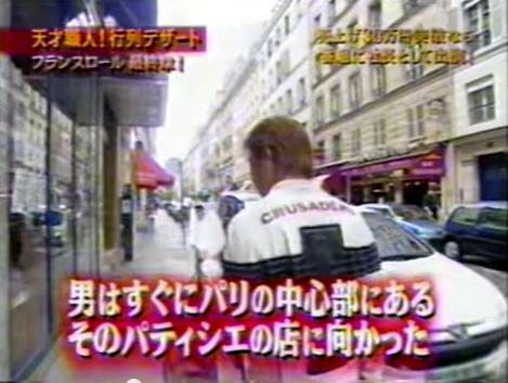マネーの虎 フランスロール その後 フランスへ武者修行 1 - YouTube (2)