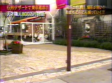マネーの虎 フランスロール その後 上京物語 3 - YouTube (2)