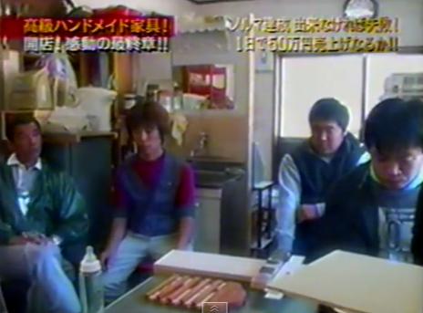 マネーの虎 高級ハンドメイド家具 その後 最終章 2 - YouTube (2)